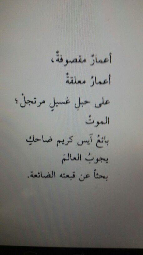 من الكتاب في عالم يحتضر ممتنه للكاتب لم يروق لي Math Arabic Calligraphy Calligraphy