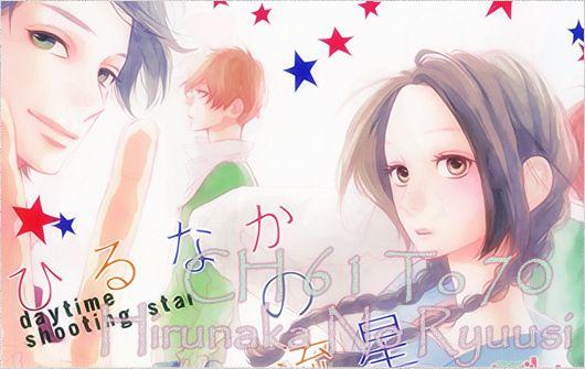 حصريا وبترجمة تومويا من 61 حتى 70 للمانجا الرائعة Hirunaka No Ryuusei Anime Art