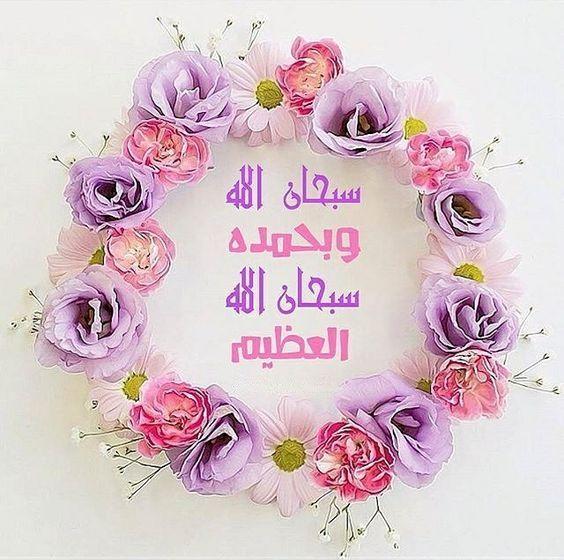 سبحان الله وبحمده سبحان الله العظيم Islamic Images Instagram Posts Islamic Art