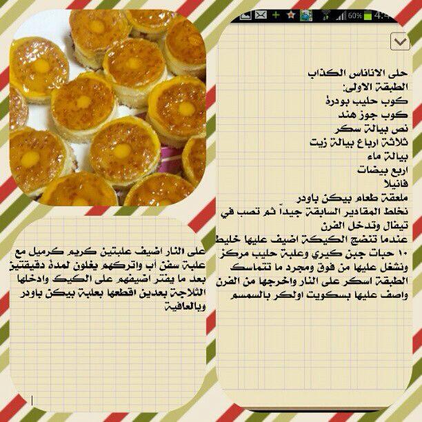 Instagram Photo By مطبخ أم فدك Nov 4 2012 At 1 48pm Utc Food Fruit Kitchen