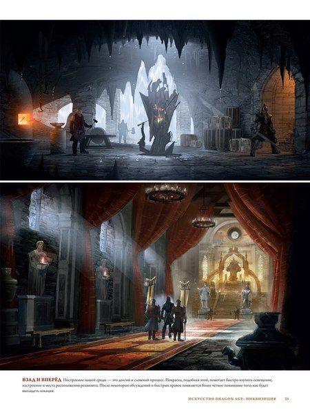 Dragon Age: Инквизиция: Интернет-магазин Двадцать Восьмой, 28-ой, книги, комиксы, 28oi.ru