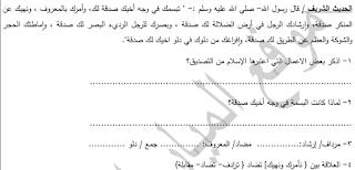 امتحانات يومية في اللغة العربية للصف الخامس الفصل الثاني 2020 Math Chart Blog