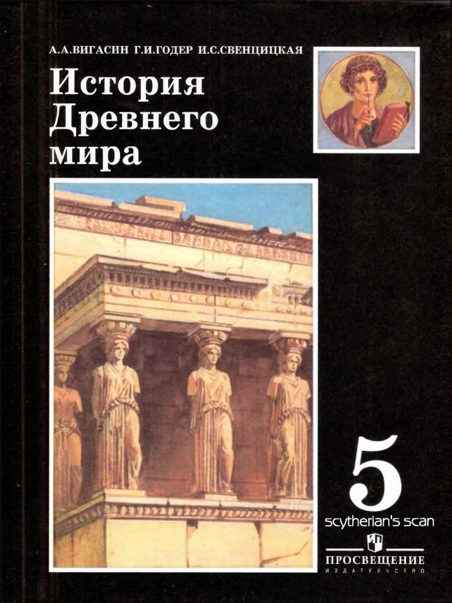 История древнего мира 5 класс чиать