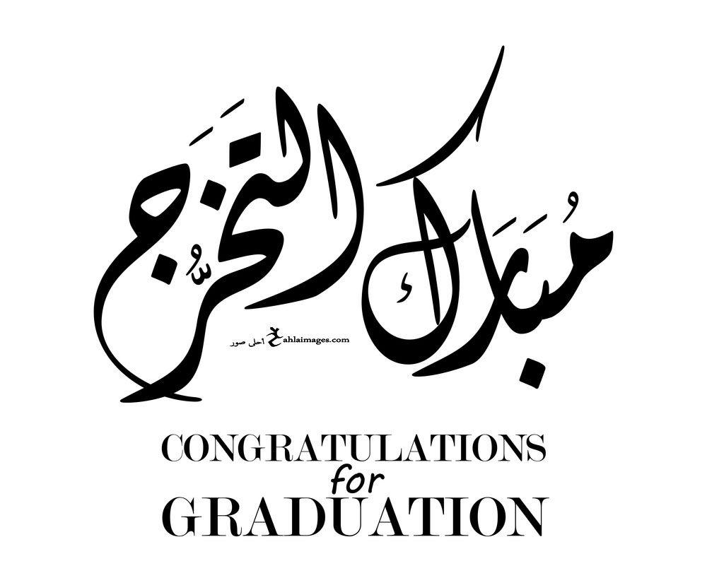صور تخرج 2021 رمزيات مبروك التخرج Congratulations Graduate Graduation Picture Poses Graduation Images