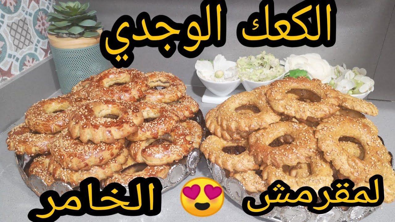 الكعك الوجدي على أصوله من يد محترفة وتحية كبيرة للمنطقة الشرقية كاااملة Youtube In 2020 Food And Drink Food Arabic Sweets