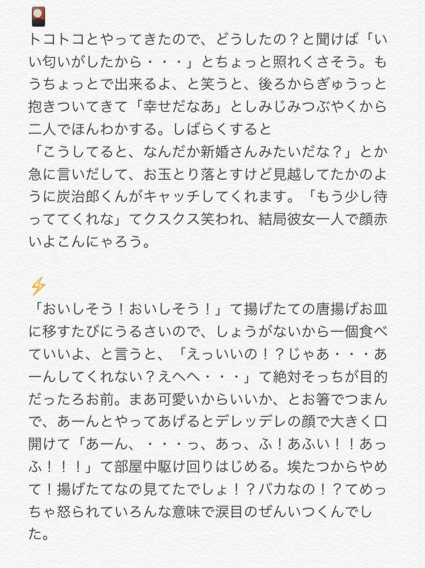 夢 きめ つの 小説 刃