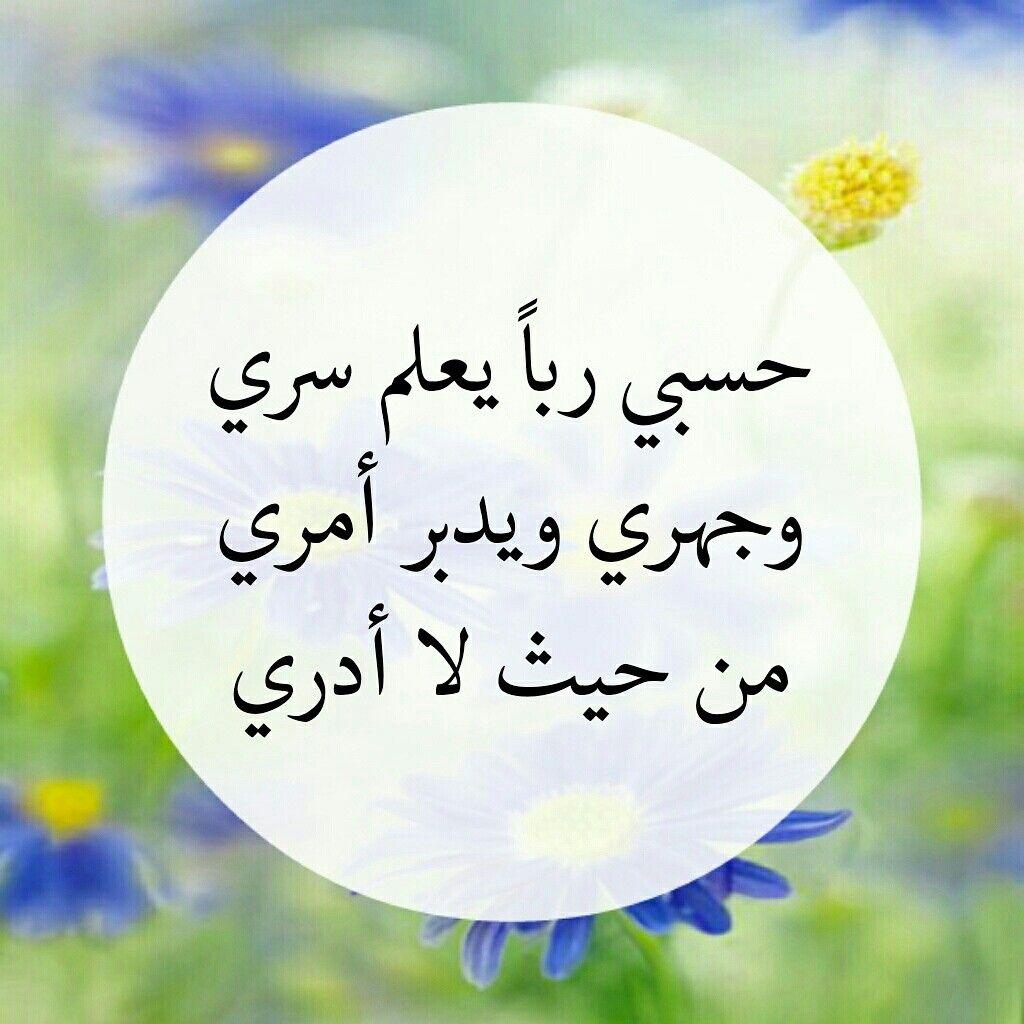 Pin By ادعيه و اذكار On الحمد لله Facebook Posts Post