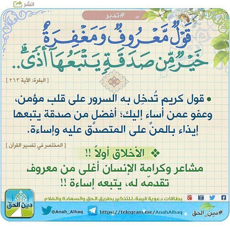 Instagram Quran Verses Islam Facts Quran Tafseer