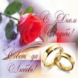 Фото для открытки на свадьбы
