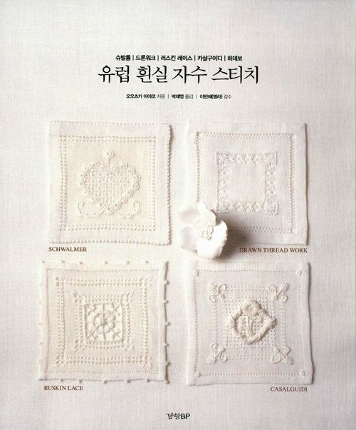 Wow  sale  White work of Otsuka Ayako  by coolcraftbook on Etsy