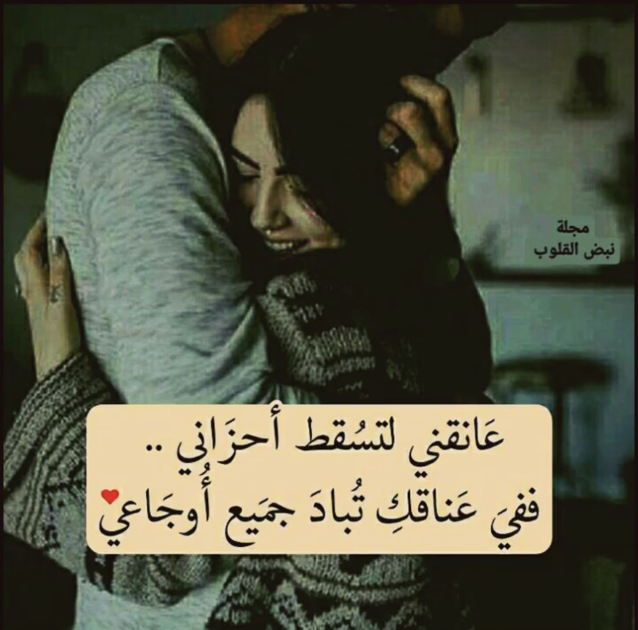 Pin By Lodz On Ll Funny Arabic Quotes Quotes Sweet Words