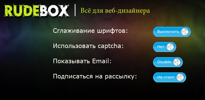 Создание оригинальных чеков для сайта. http://rudebox.org.ua/demo/checkbox-rudebox/