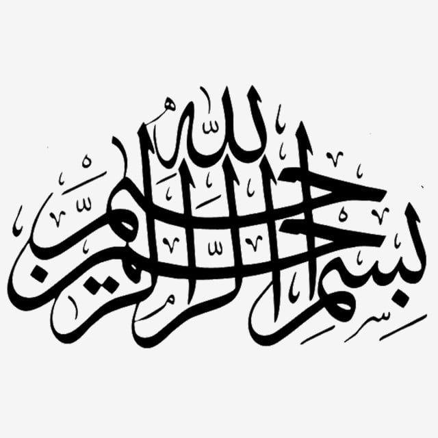 bismillah,allah,basmallah,arab text,decoration,mural ...  Bismillah Calligraphy Clipart
