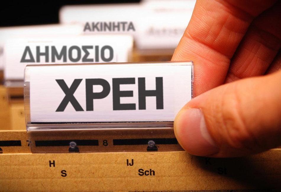 Σε λογαριασμούς και χρέη ξοδεύουν το εισόδημά τους οι Έλληνες