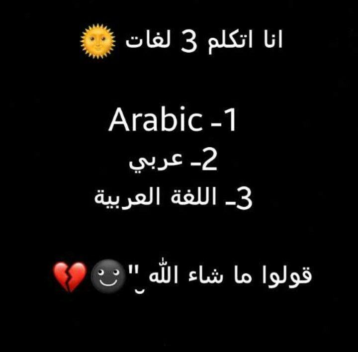 متابعيني شو هي اللغات يلي بتعرفوها انا فرنسي انجليزي تركي عربي Funny Study Quotes Fun Quotes Funny Funny Words