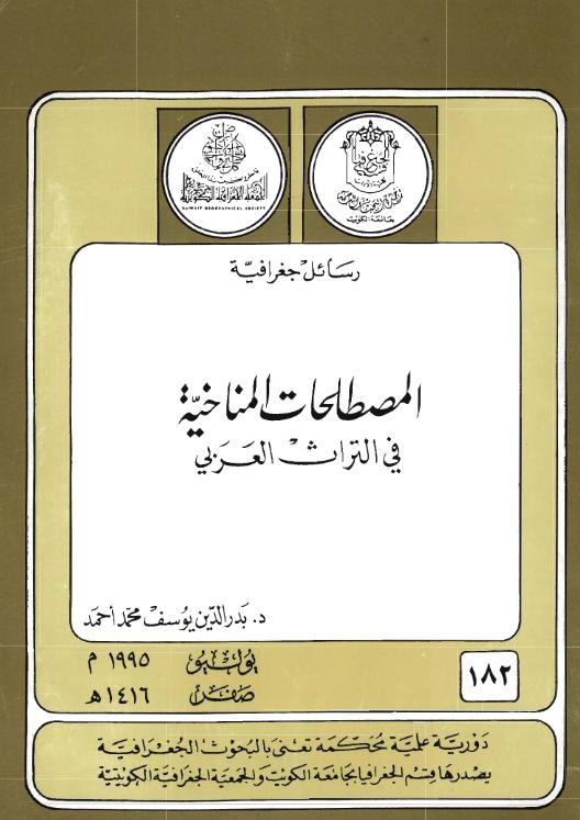 الجغرافيا دراسات و أبحاث جغرافية المصطلحات المناخية في التراث العربي د بدر الدين Blog Blog Posts Geography