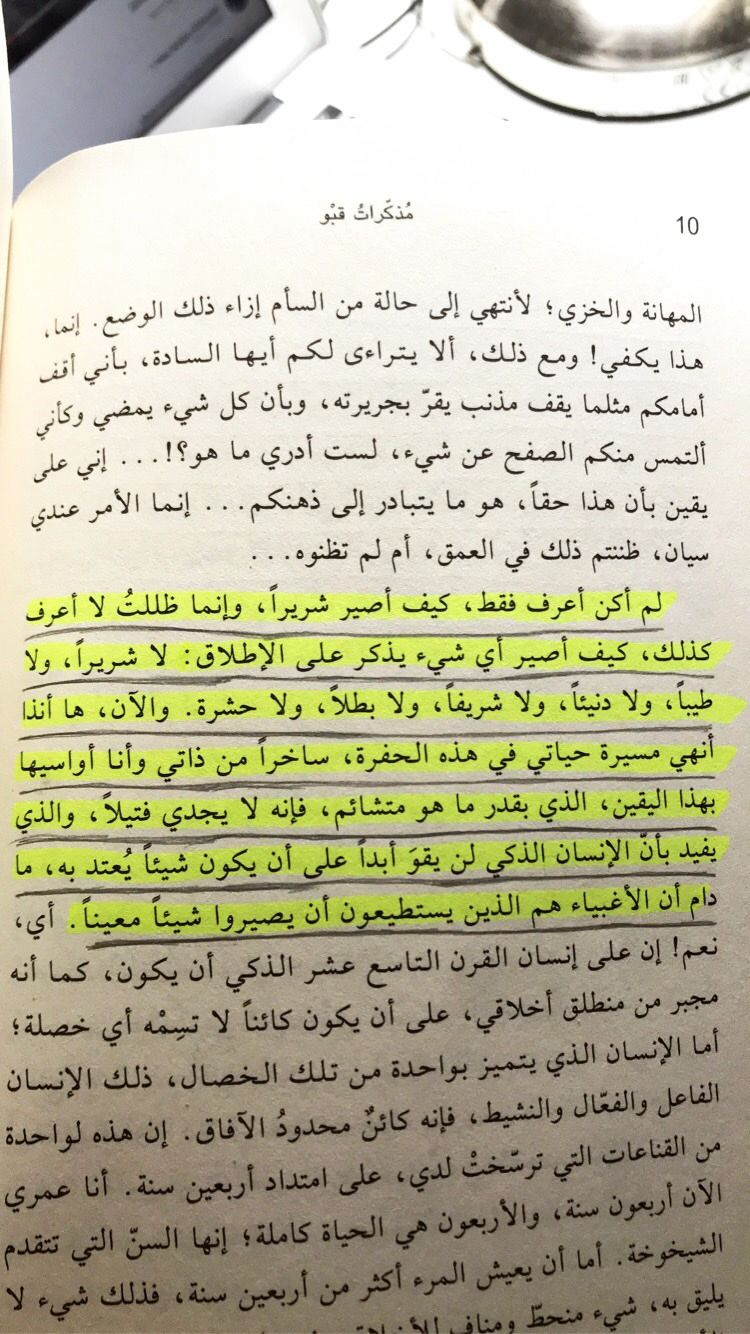 Pin By Falattiyah On ء Words Aesthetic Girl Writing
