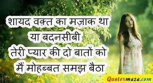 Waqt Ka Mazaak Beautiful Quotes Hindi Pinterest Hindi Quotes