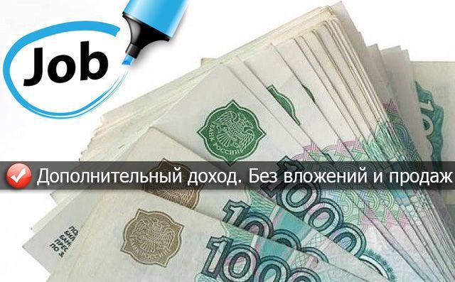 ☆ Дополнительный доход. Без вложений и продаж