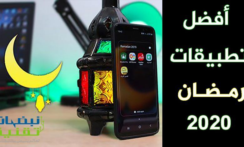 إليك أفضل تطبيقات رمضان 2020 على الاندرويد و Ios Phone Electronic Products Electronics