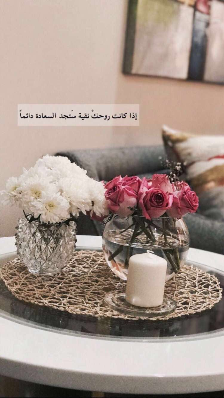 سناب سناب تصوير تصوير سنابات سنابات اقتباسات اقتباسات قهوة قهوة قهوه قهوه صباح صباح صب Beautiful Arabic Words Coffee Quotes Postive Quotes