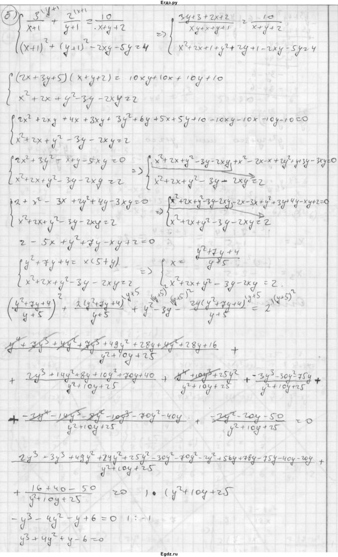 Гдз алгебра 9 класс звавич онлайн
