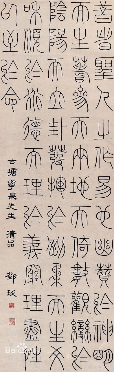 ボード 049 Deng Shi Ru 鄧石如 1743 1805 のピン