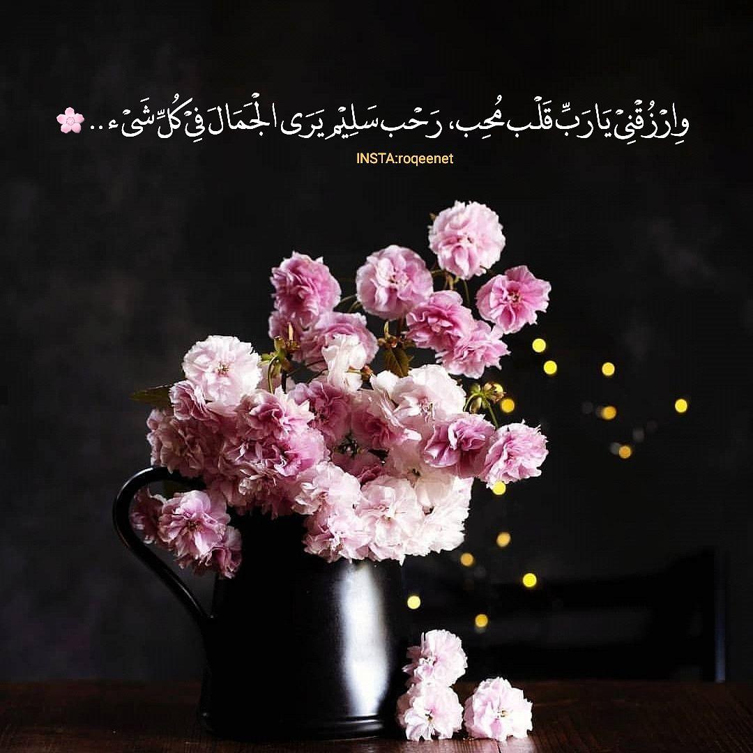 وأرزقني يارب قلب محب رحب سليم يرى الجمال في كل شيء Arabic Calligraphy Art Calligraphy Art Art