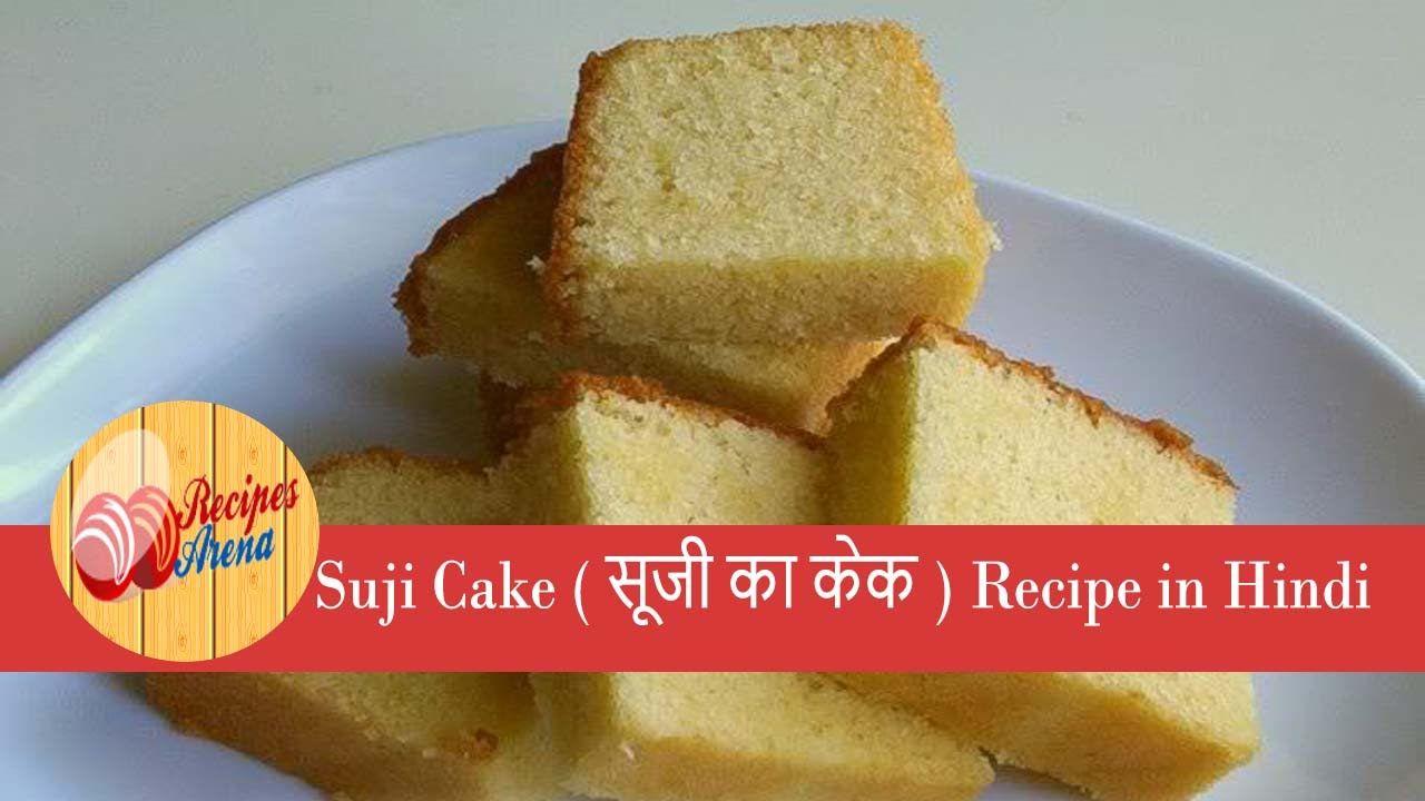 Suji Cake Recipe In Hindi Semolina Cake Recipe In Microwave