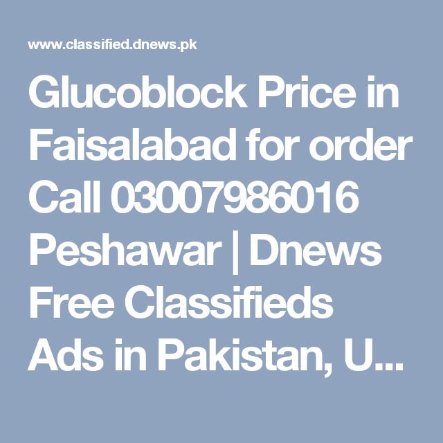 Glucoblock Price in Faisalabad for order Call 03007986016 Peshawar   Dnews Free Classifieds Ads in Pakistan, UAE, Dubai, Saudi Arabia, India