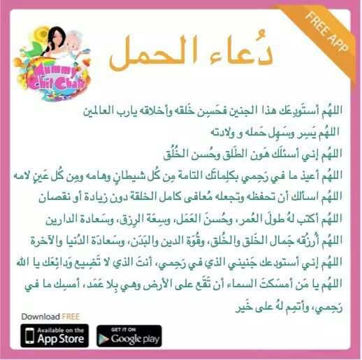 دعاء للحامل Baby Education Baby Words Baby Health