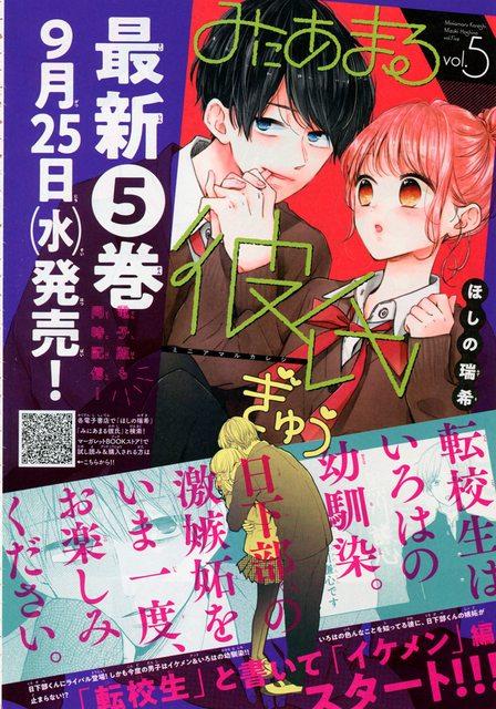 コミックス情報 コミックス 表紙 川村壱馬