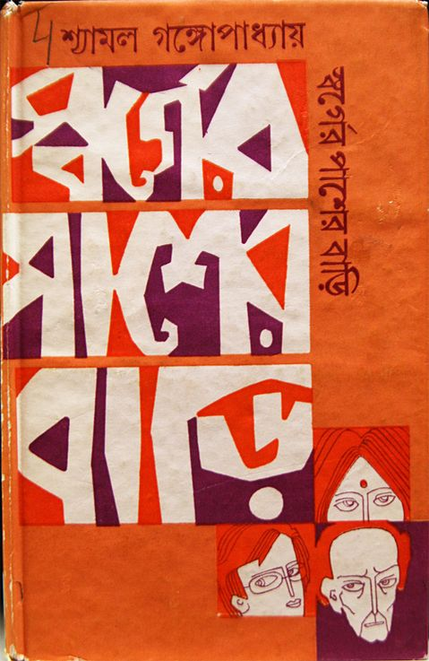 bangla job application book