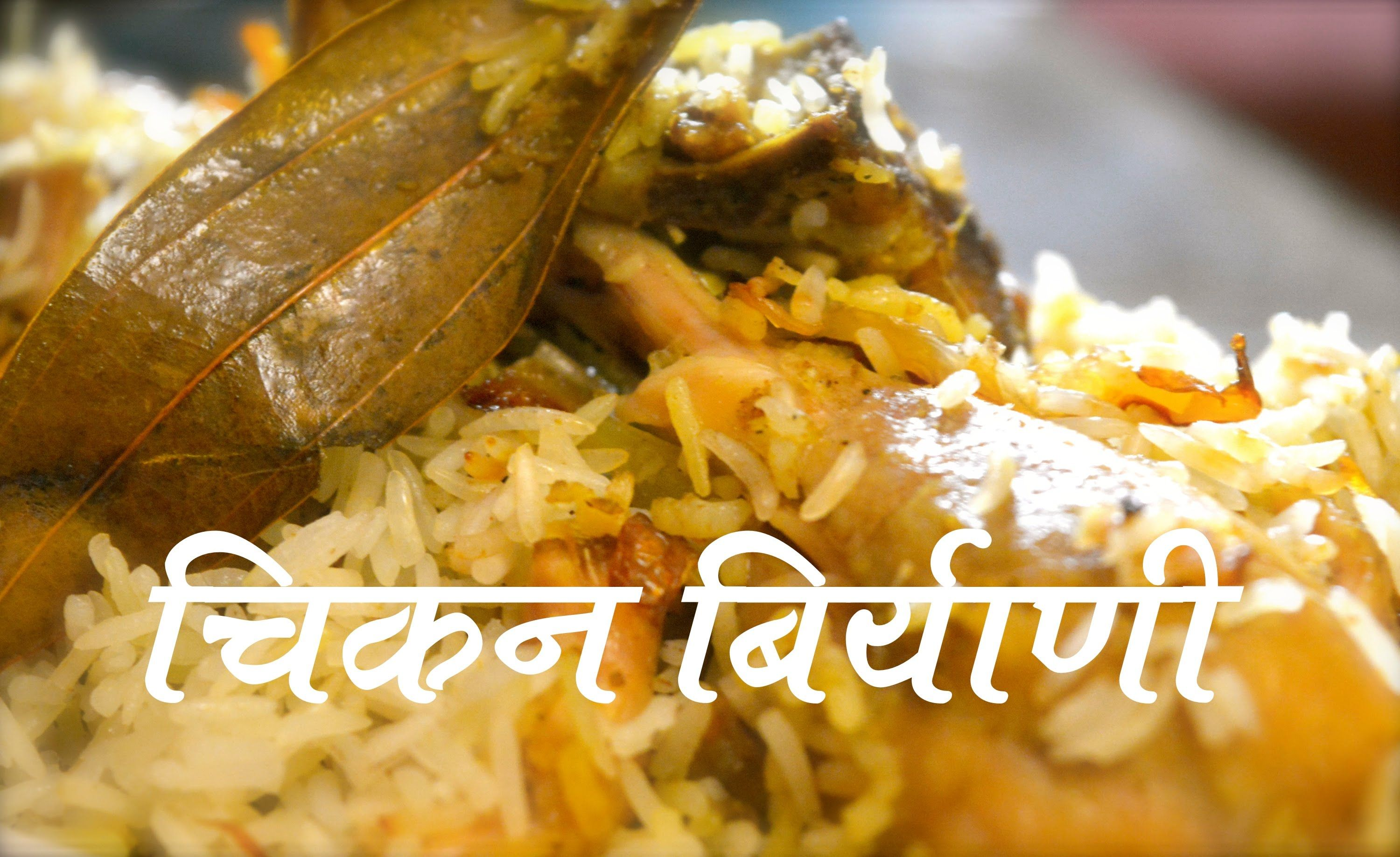 Chicken biryani full recipe traditional style food delicious food forumfinder Choice Image