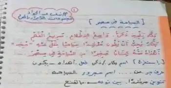 شرح درس السياحة في مصر للصف الرابع الابتدائي ترم أول Elementary Social Studies Math