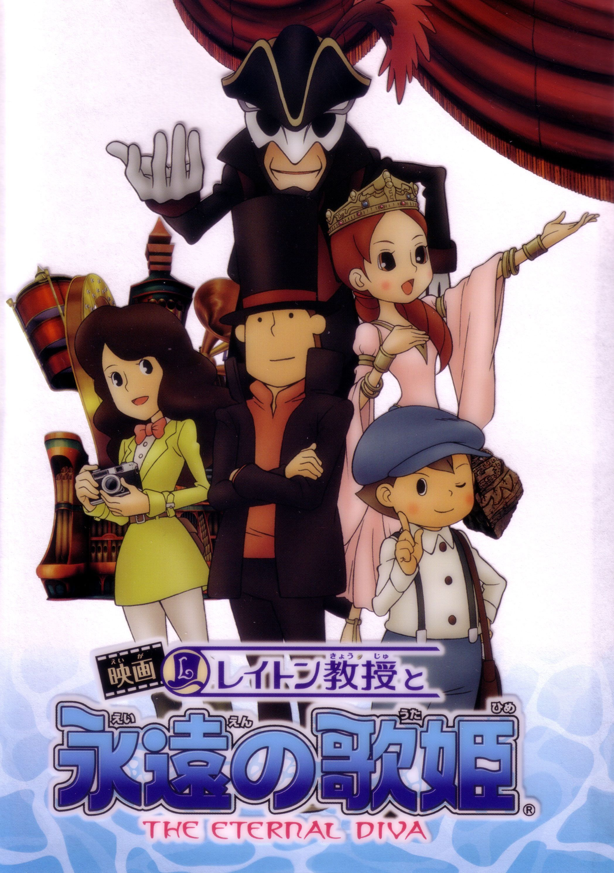 A Japanese Poster Or Dvd Cover Of Professor Layton And The