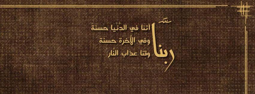كفرات فيس بوك اسلامية Islamic Facebook Covers Facebook Cover Pure Products Islam