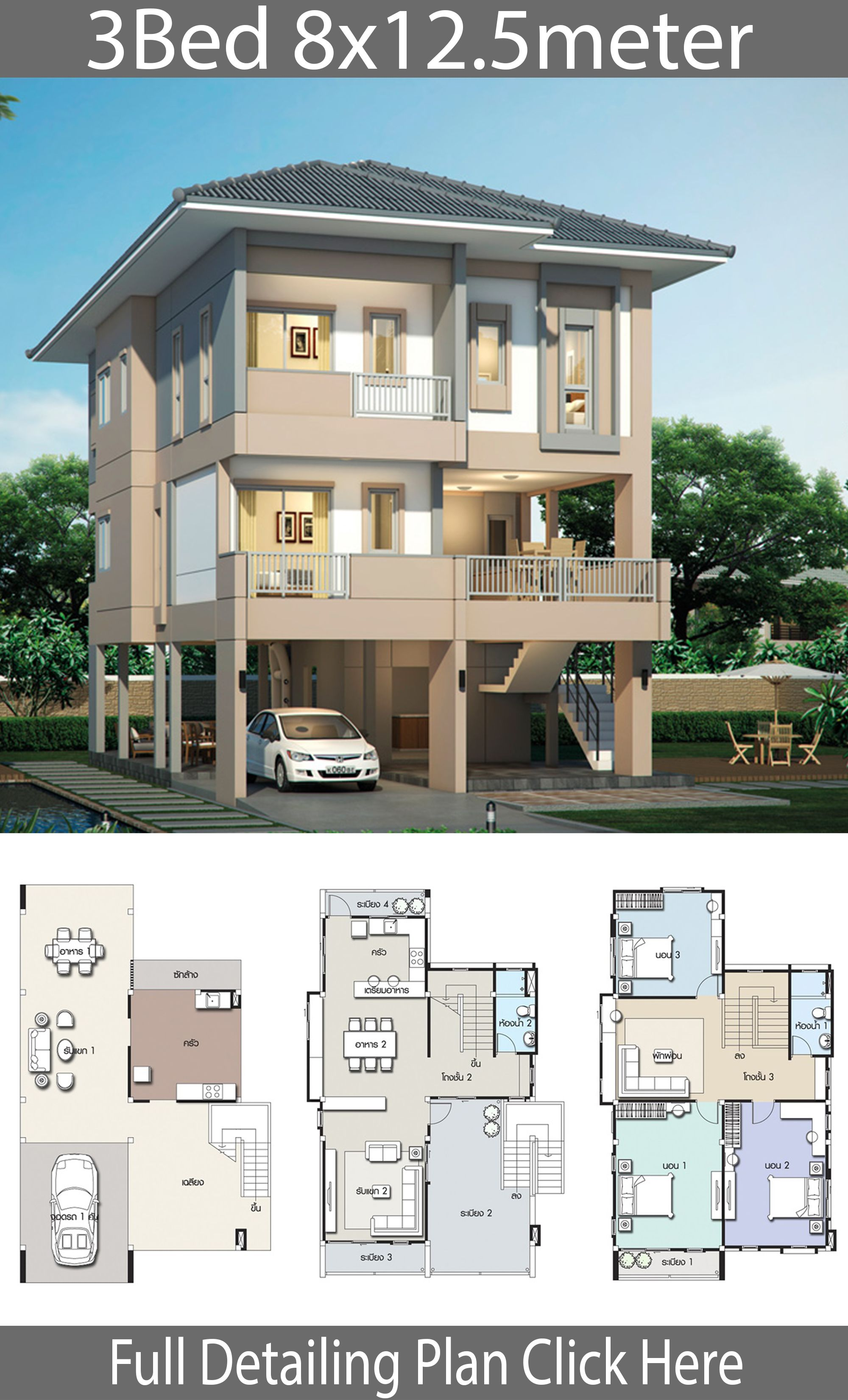 House Design Plan 8x12 5m With 3 Bedrooms House Idea In 2020 3 Storey House Design Model House Plan Modern House Design
