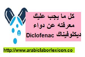 كل ما يجب معرفته عن دواء ديكلوفيناك Diclofenac Sls