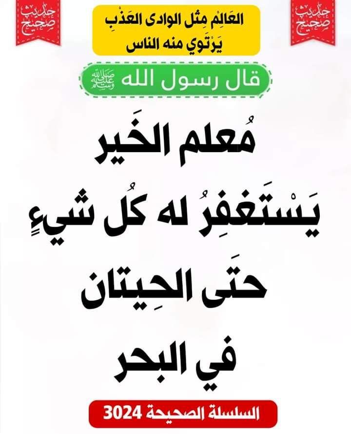 Pin By زهر البحر On أحاديث نبوية Islamic Phrases Islam Facts Learn Islam