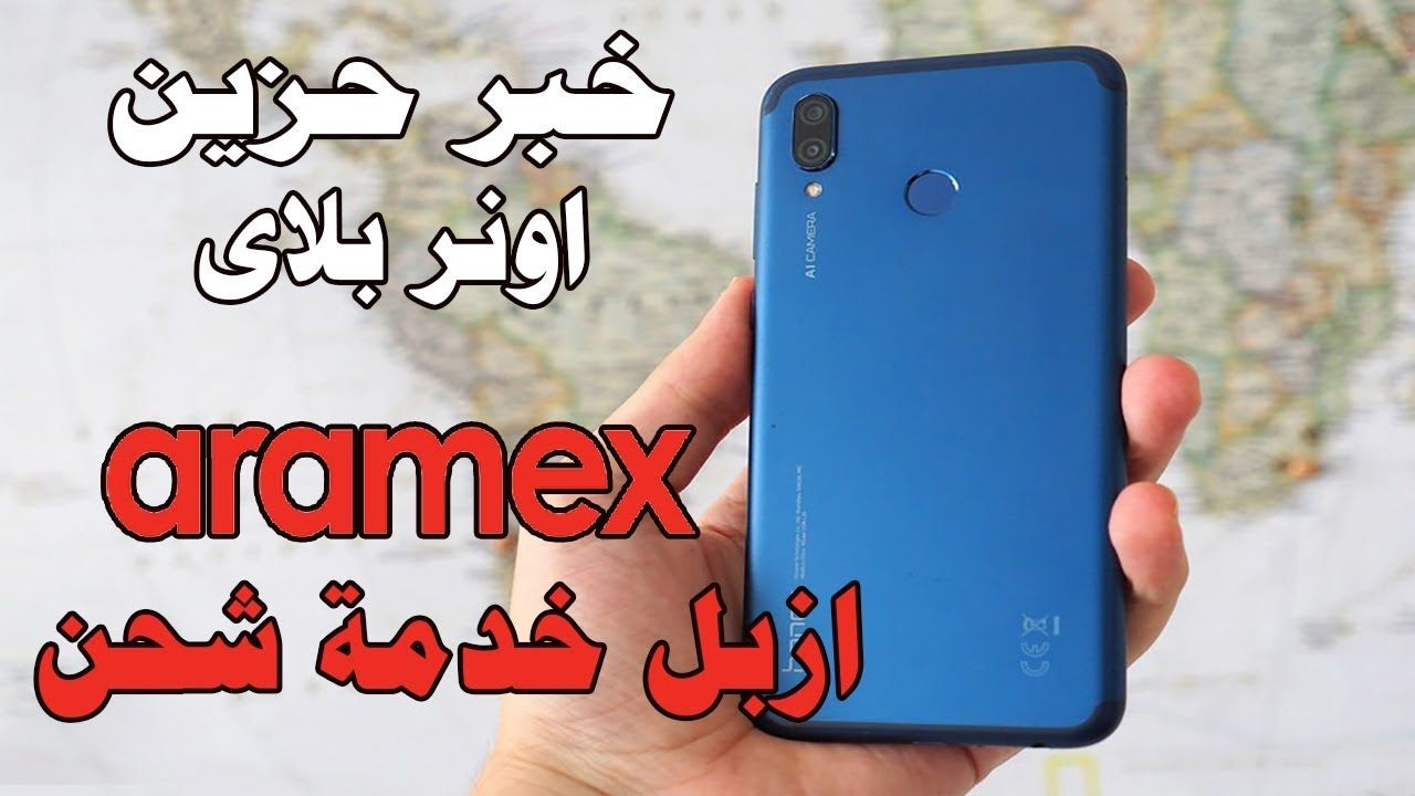 Honor Play خبر حزين جدا Aramex ازبل خدمة شحن فى مصر Https Youtu Be F0ti4n56vrk Phone Cases Case Phone