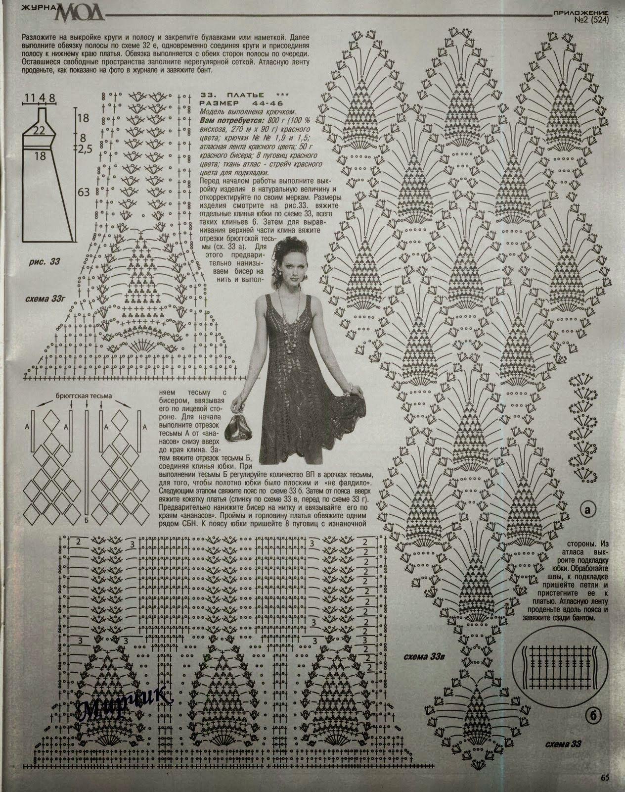 PATRONES GRATIS DE CROCHET: Patrón de un precioso vestido con punto ...