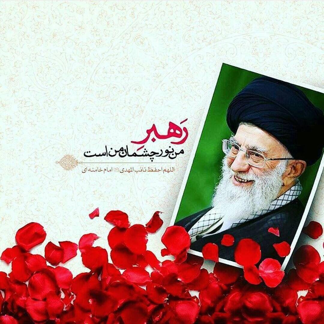 Pin By Neshaneh On Khamenei