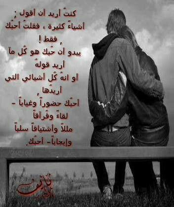 عندما يكون الحب هو كل شيء في الحياه الاخلاص هو الأساس Words Quotes Arabic Love Quotes Love Quotes