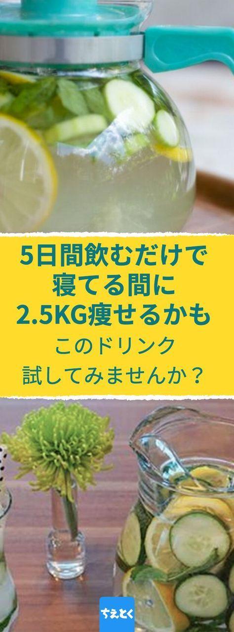 Photo of これを5日間飲むだけで、寝てる間に2.5kg痩せるかも?!