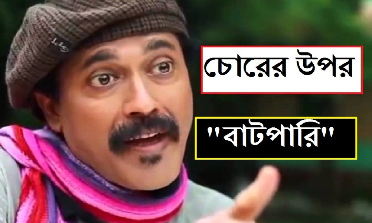 Bangla Natok: চোরের উপর বাটপারি Comedy Natok HD