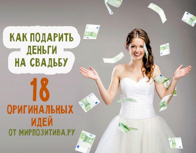 Как оригинально и красиво подарить деньги на свадьбу ...