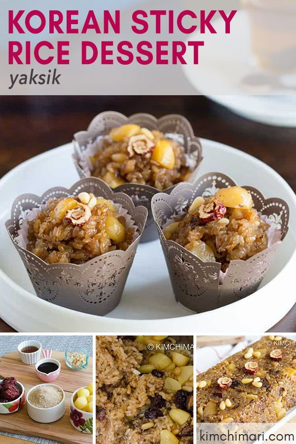 Instant Pot Yaksik - Korean Sticky Rice Dessert | Recipe ...