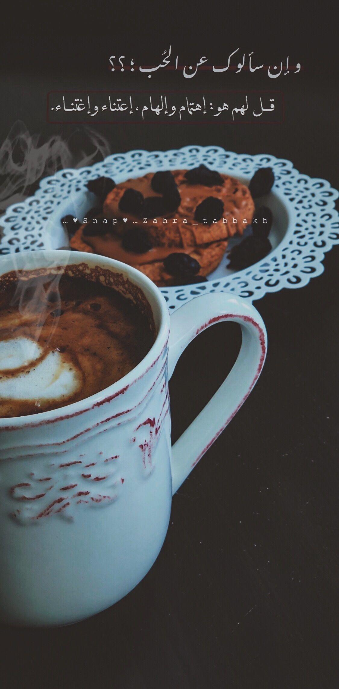 اقتباسات خواطر كلام جميل كلماتي قهوتي قهوةالصباح قهوةالمساء قهوةوكتاب هدوء Love Words Coffee My Favorite Things
