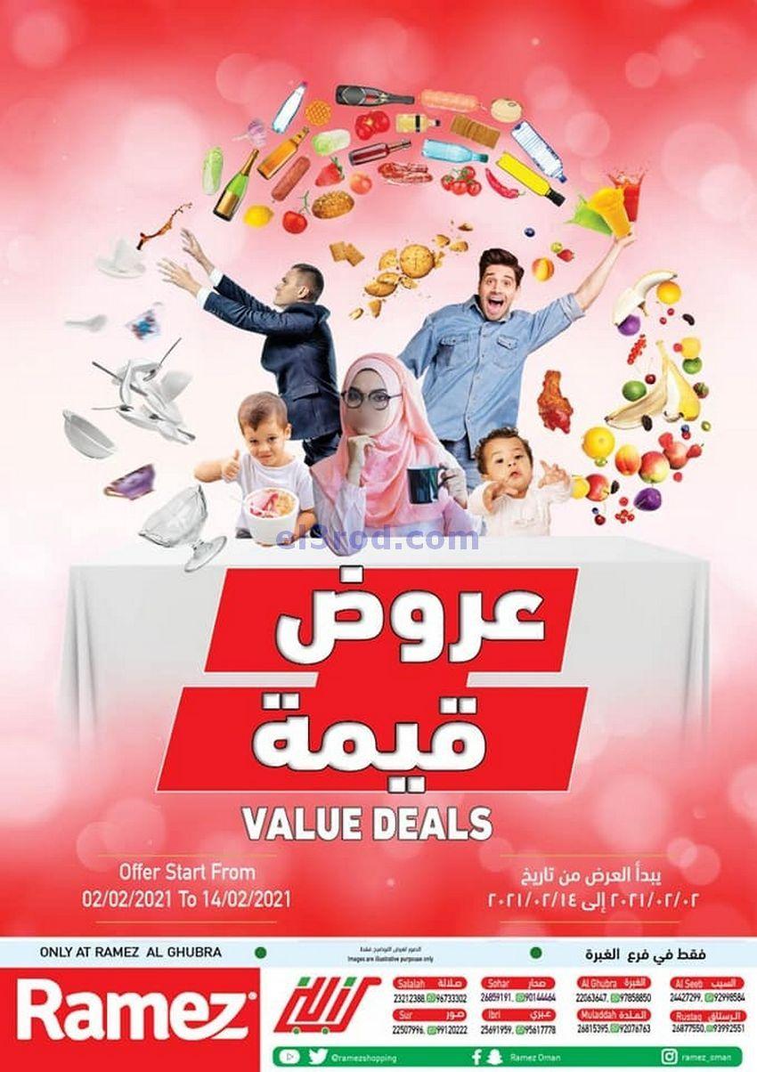 عروض اسواق رامز الغبرة عمان 2 حتى 14 2 2021 قيمة In 2021 Oman Offer Movie Posters